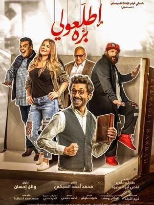 Movies in Doha CityVago