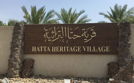 قرية حتا التراثية دبي الإمارات العربية المتحدة