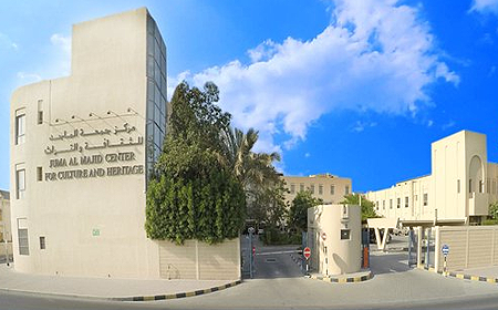 مركز جمعة الماجد للثقافة والتراث دبي الإمارات العربية المتحدة