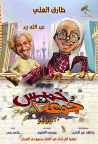 Movies in Dubai CityVago
