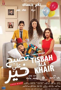 Movies in Kuwait CityVago