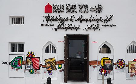 Ghalya's Museum Of Modern Art Muscat Oman