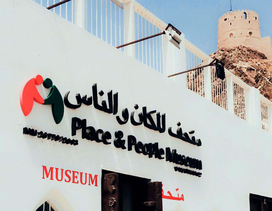 Place & People Museum Muscat Oman