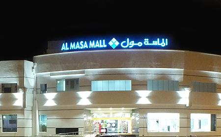 Al Masa Mall Muscat Oman